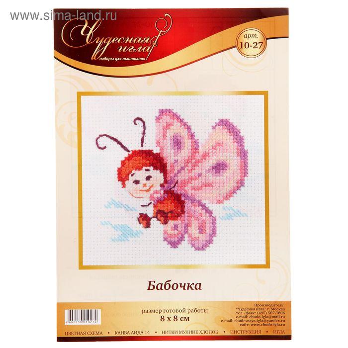 Набор для вышивания крестиком «Бабочка»