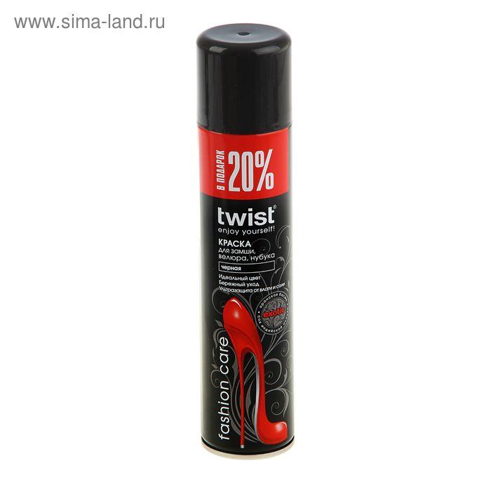 Краска для замши аэрозоль черная  TWIST Fashion, 300 мл