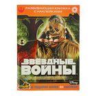 Развивающая книжка с наклейками «Звездные войны: Эпизод VI - Возвращение джедая»