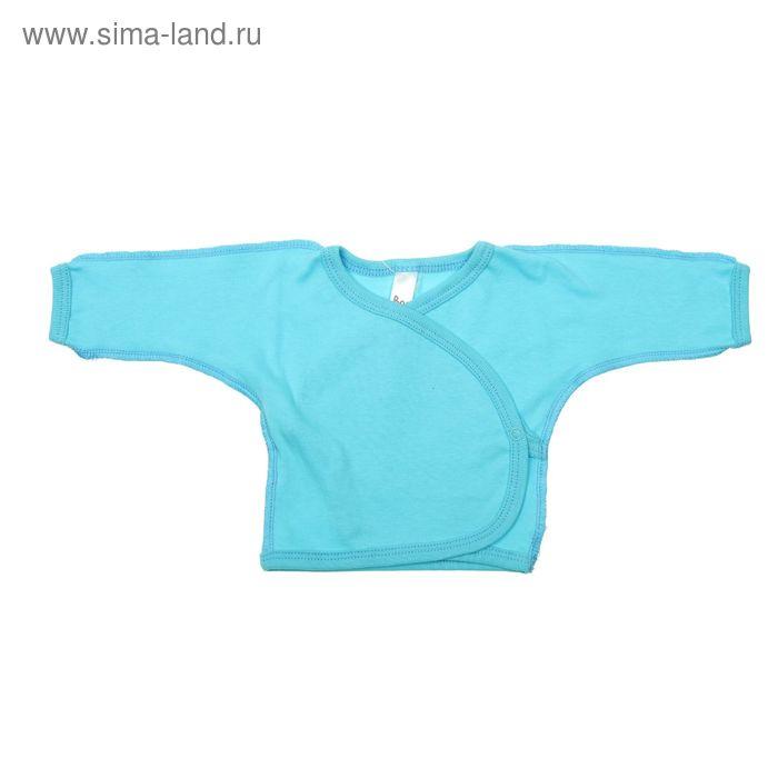 Распашонка ясельная с запахом, рост 56 см (20), цвет голубой (арт. 543Б-361)