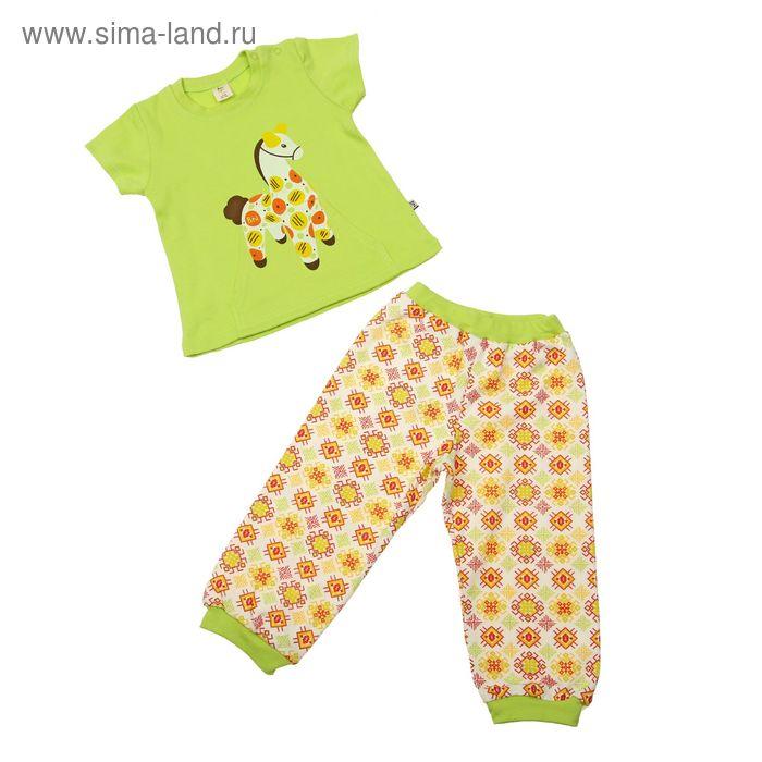 Комплект для мальчика, рост 86-92 см (28), цвет салатовый (арт. 035Б-371)