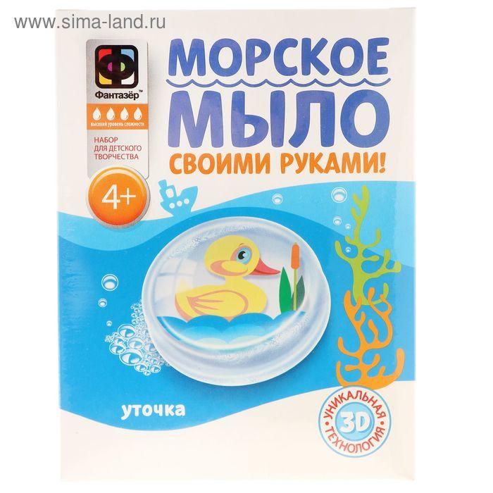 """Набор для творчества """"Уточка"""" мыло морское"""