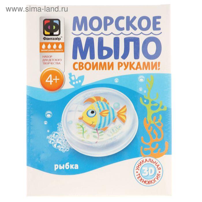 """Набор для творчества """"Рыбка"""" мыло морское"""
