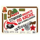 """Set of stickers on a car """"may 9: the Nazis Knocked on the helmet"""""""