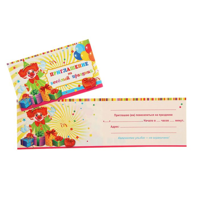 Виды приглашения на праздник, картинки для открытки