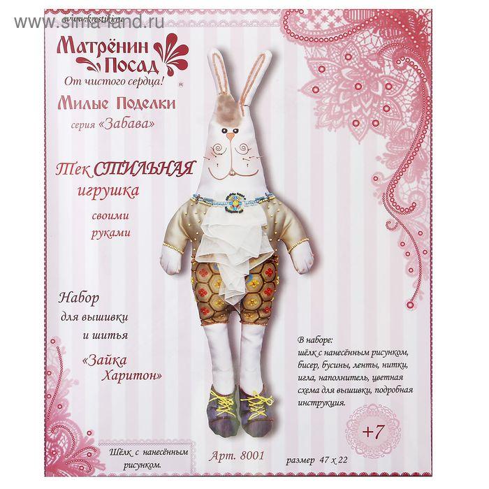 """Набор для шитья и вышивания текстильной игрушки """"Зайка Харитон"""" 47х22 см"""