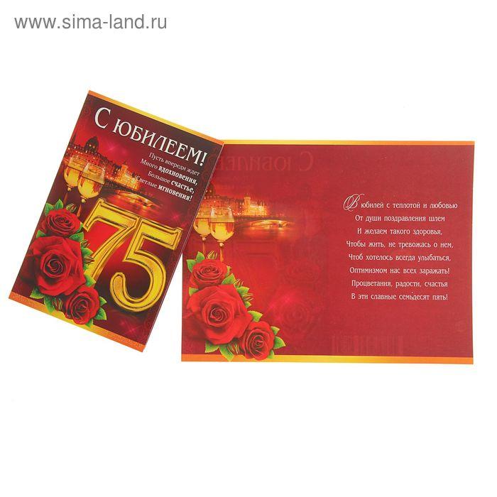 """Открытка """"С Юбилеем 75 лет!"""" розы и бокалы, рельеф, блестки и пластизоль"""