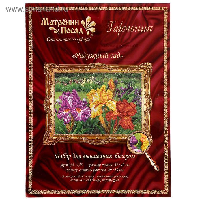 """Набор для вышивания бисером """"Радужный сад"""", 37х49 см"""