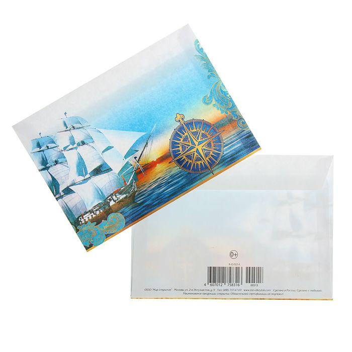 Открытки почтовые с кораблями, поздравлениями
