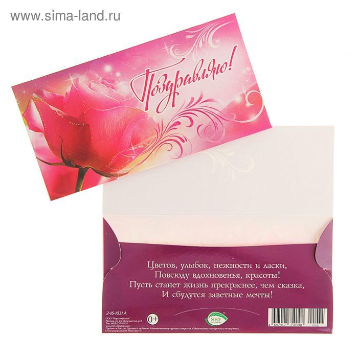 """Конверт для денег """"Поздравляю!"""" роза, блестки и пластизоль"""