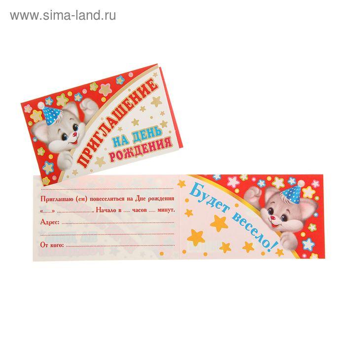"""Приглашение """"На День Рождения"""" кот на красном фоне"""