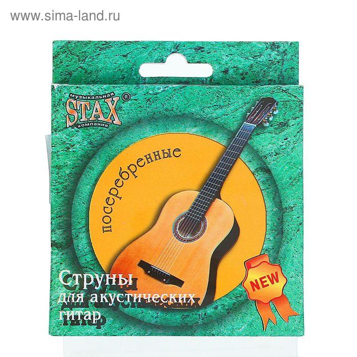 """Cтруны """"Стакс"""" для акустической гитары, металлические посеребренные /0,23-1,04/"""