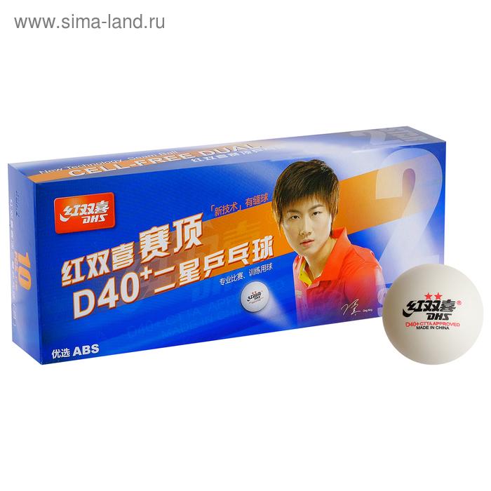 Мяч для настольного тенниса DHS, 2 звезды, 40 мм, пластик, CTTA Appr, набор 10 штук