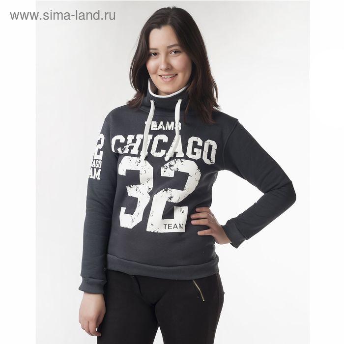 "Толстовка женская ""Чикаго 32"", цвет тёмно-серый,, размер 50 (XL) (арт. ТЖБК-СТ0001)"