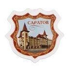 Магнит в форме герба «Саратов»