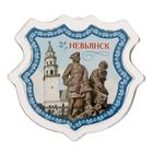 Магнит в форме герба «Невьянск»