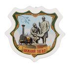 Магнит в форме герба «Нижний Тагил»