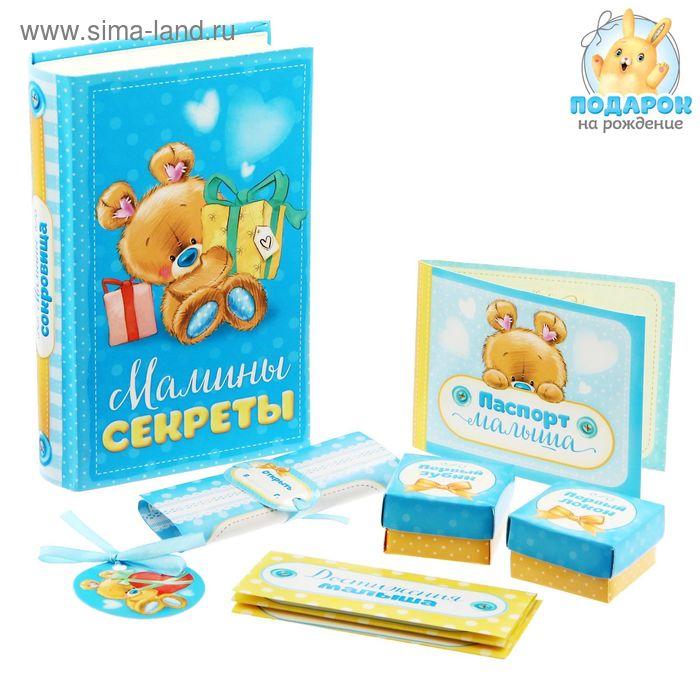"""Подарочный набор """"Мамины секреты"""", памятные коробочки + паспорт малыша + список первых достижений + письмо в будущее"""