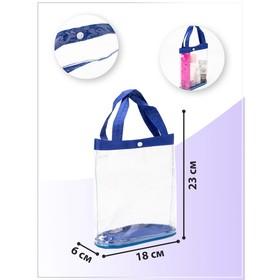Cosmetic bag PVC, the division button, 2 handles, blue color