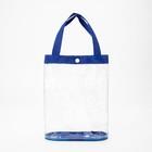 Косметичка ПВХ, отдел на кнопке, 2 ручки, цвет голубой - фото 1770930