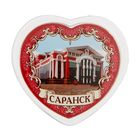 Магнит в форме сердца «Саранск»