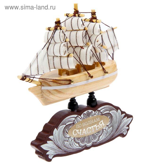 """Корабль на фигурной деревянной подставке """"По волнам счастья"""", 11,4 см"""
