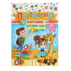 Портфолио Выпускника детского сада