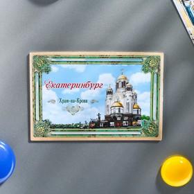 Магнит двусторонний «Екатеринбург» в Донецке