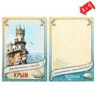 Магнит-открытка «Крым»