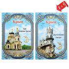 Магнит двусторонний «Крым»