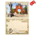 Магнит-открытка двусторонний «Краснодар»