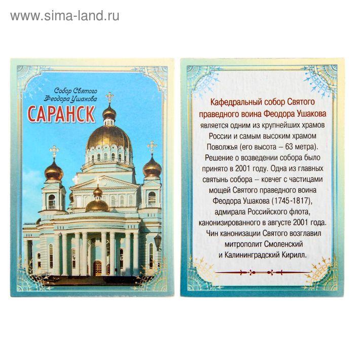 Магнит двусторонний «Саранск»