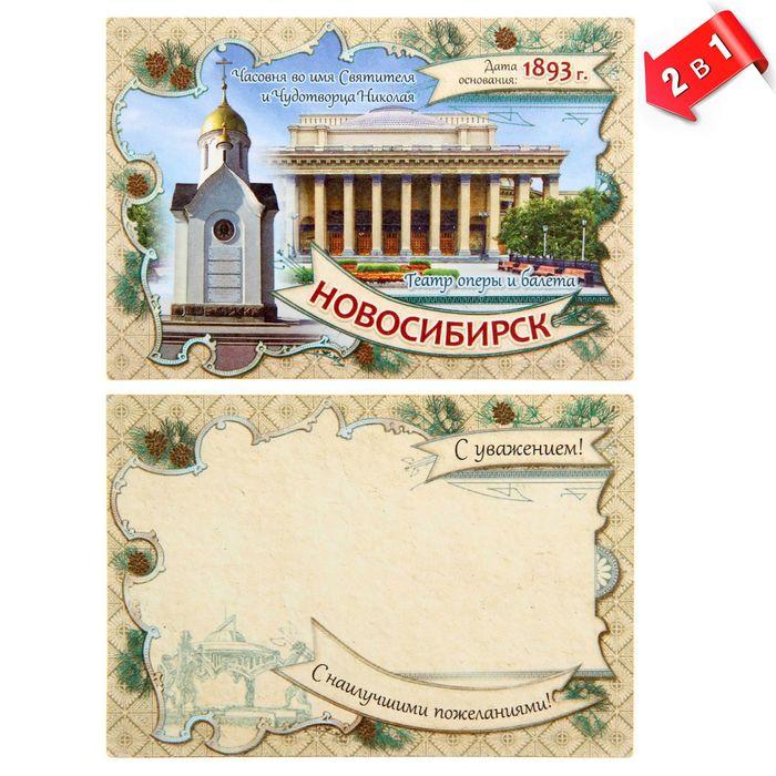 Продажа открыток новосибирск, рисунки