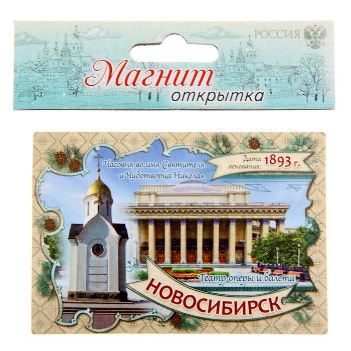 Новосибирск доставка открыток