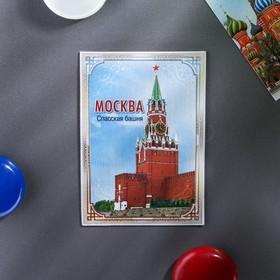 Магнит двусторонний «Москва. Спасская башня» в Донецке