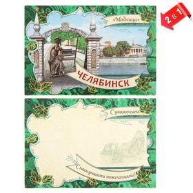 Магнит-открытка двусторонний «Челябинск» в Донецке
