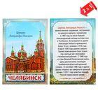Magnet bilateral Chelyabinsk, landmark, and on the back story