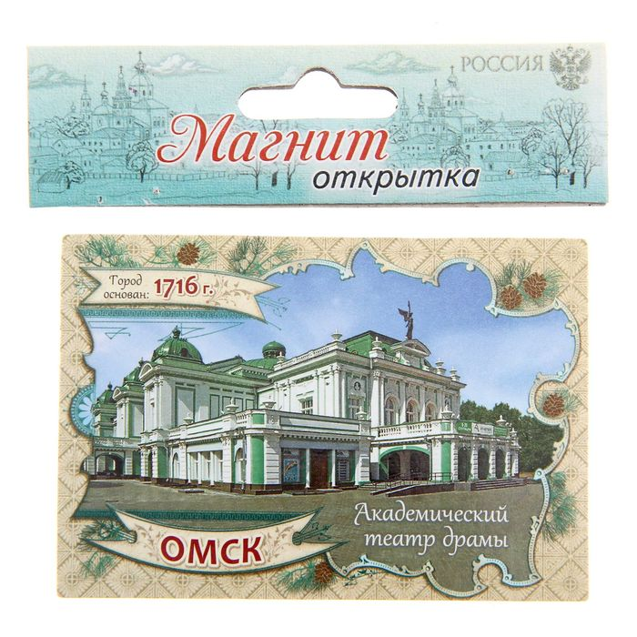 Дешевые открытки в омске