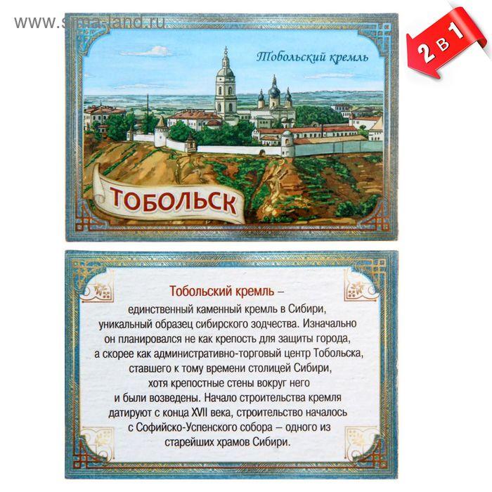 """Магнит двусторонний """"Тобольск"""", достопримечательность и на обороте история"""