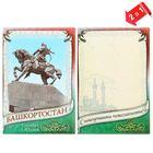 Магнит-открытка двусторонний «Башкортостан»