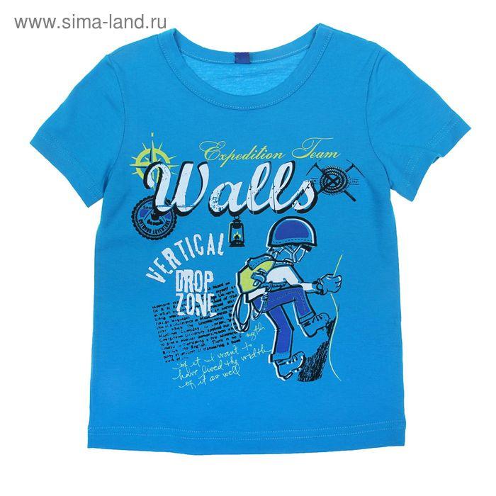 """Футболка для мальчика спортивная """"Турист"""", рост 110-116 см (30), цвет бирюзовый (арт. Р108533)"""