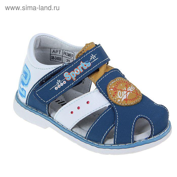 Туфли летние открытые малодетские, цвет белый/синий, размер 25 (арт. SB-24000)