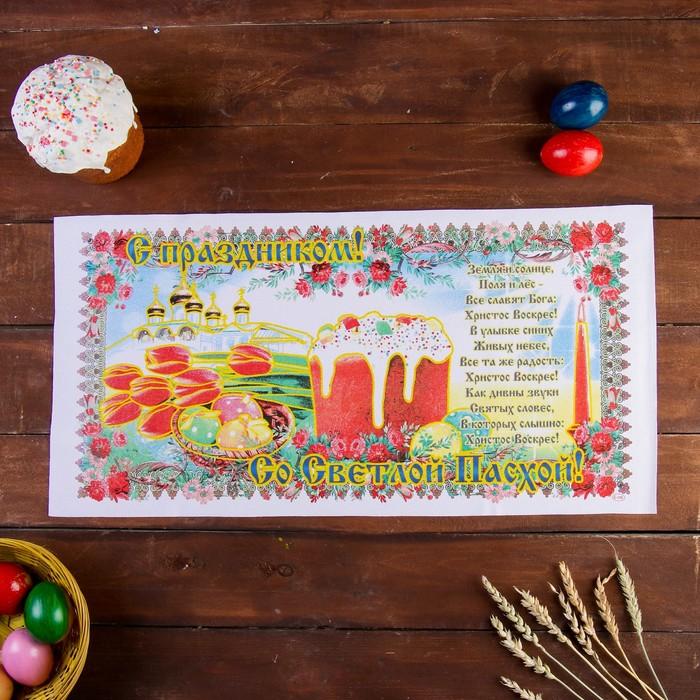 Рушник пасхальный «Со светлой пасхой!», 65 × 30 см