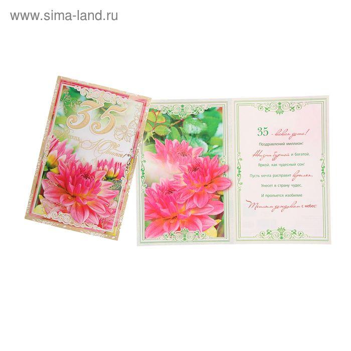 """Открытка """"В День Юбилея 35!"""" розовые цветы, фольга, конгрев"""