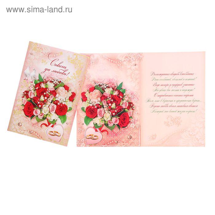 """Открытка-минигигант """"Совет да Любовь!"""" розы, голуби, кольца, фольга, конгрев"""