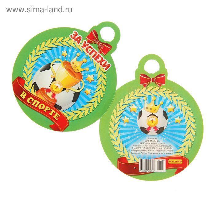 "Открытка-медаль ""За успехи в спорте"" блестки"
