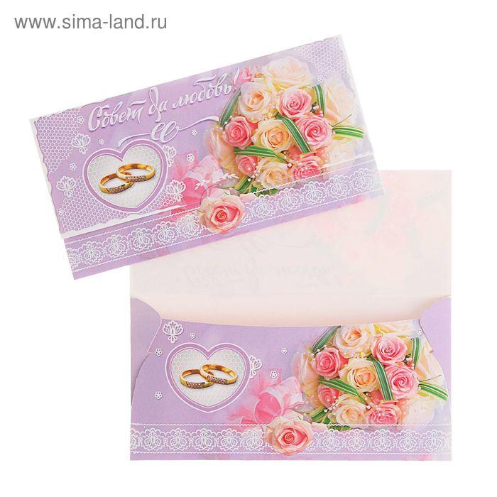 """Конверт для денег """"Совет да Любовь"""" кольца и розы, фольга"""