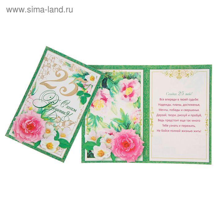 """Открытка """"В День Рождения 25!"""" розовые цветы, фольга, конгрев"""