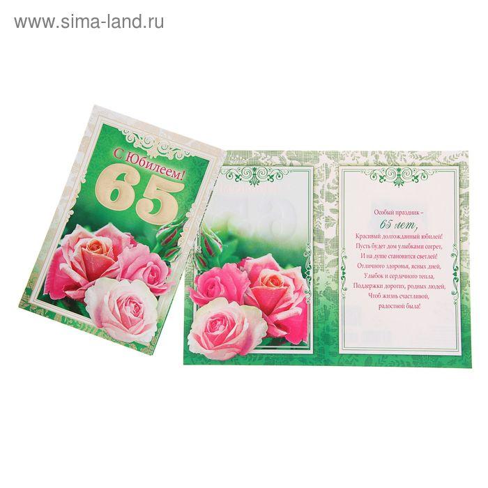 """Открытка """"С Юбилеем 65!"""" розовые розы, фольга, конгрев"""