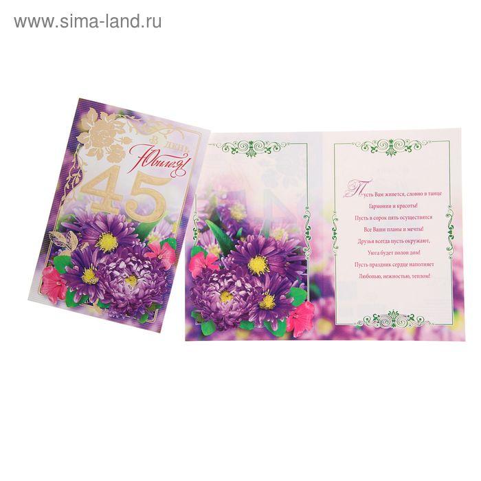 """Открытка """"В День Юбилея 45!"""" фиолетовые цветы, фольга, конгрев"""